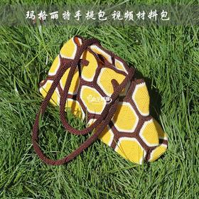 玛格丽特六边形花手提包编织材料包零钱包小辛娜娜钩织包包空心线
