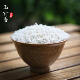 【新品】简箪 玉针香大米 中国古典籼米 谦益农业江西婺源基地出品