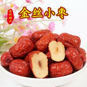 红枣3斤天然金丝小枣泡茶农家自产散装