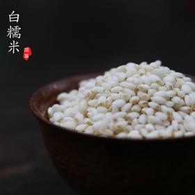 简箪 白糯米500g  自然农法大米 传统粳糯米