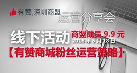 【深圳商盟】运营分享会 | 有赞商城增粉运营策略