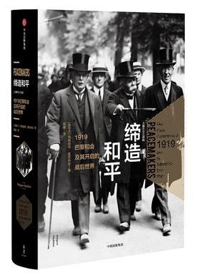 缔造和平 1919巴黎和会及其开启的战后世界 玛格丽特麦克米伦 著