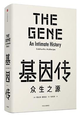 基因传 众生之源 精装版 悉达多穆克吉 著