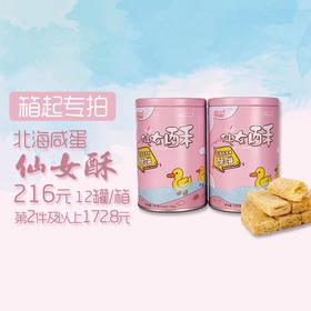 【代理箱起专拍】北海咸蛋黄酥饼(仙女酥)一箱/12罐