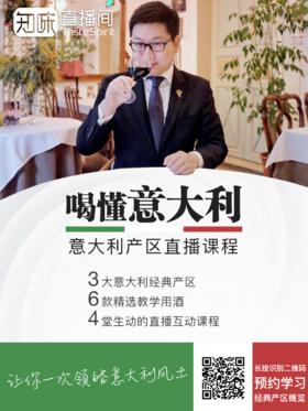 【线上品酒课】了解意大利经典产区,从这堂直播课开始