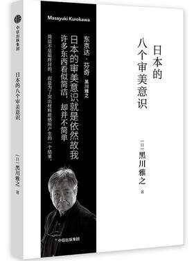 日本的八个审美意识 黑川雅之设计系列 黑川雅之 著