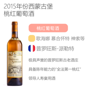 2015年份西蒙古堡桃红葡萄酒