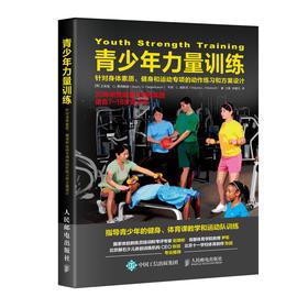 青少年力量训练 儿童身体素质提升指导与实践 体能训练 青少年锻炼