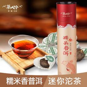 茶人岭  云南糯米普洱沱茶 250g/筒