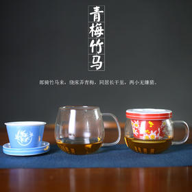 玉柏耐热透明玻璃杯加厚带盖带把公办室杯茶水泡茶杯《青梅竹马》