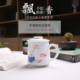 景德镇玉柏陶瓷手绘粉彩飘香过滤杯中式大马克杯水墨风大容量茶杯