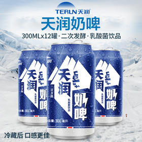 【网红饮品】天润奶啤(300ml/罐)