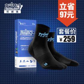 肌鲣强粉剂+压缩袜套餐
