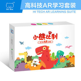 小熊比利AR学习卡 识字卡片 涂色画 儿童益智玩具 早教学习 恐龙主题套装
