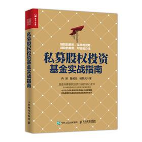 私募股权投资基金实战指南 基金投资私募股权融资投资 企业高层管理者及私募投资从业者参考书籍