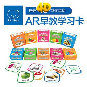 Billi Bear AR识字卡4D立体动画智能语音早教认知卡 益智启蒙玩具