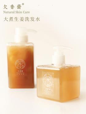 【欠香斋】无硅大煮生姜洗发水|滋养发根|暖暖的自然生姜味儿
