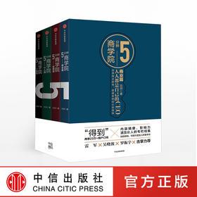 【预售包邮|7月初发货】5分钟商学院(套装共4册) 刘润 著