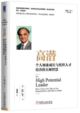 高潜:个人加速成长与组织人才培养的大师智慧(订全年杂志,免费赠新书)