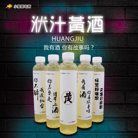 【零食伴侣】房县特产洑汁黄酒 350ml 丨买一送一