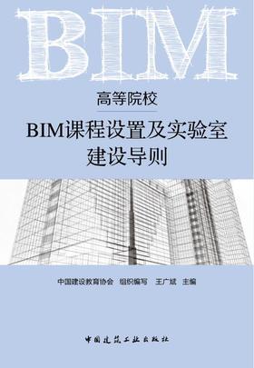 高等院校BIM课程设置及实验室建设导则