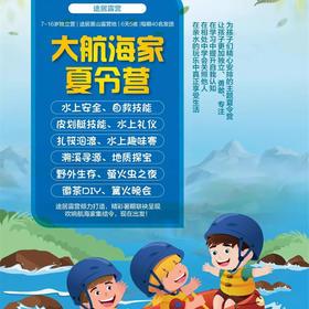 2018年暑期皮划艇夏令营(途居黄山)