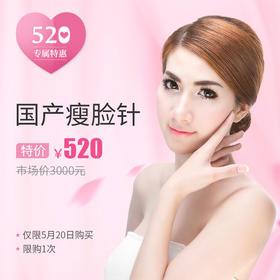 【520专属特惠】 远东 衡力瘦脸针1次 限时限量抢购