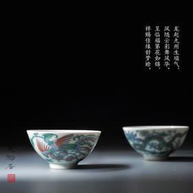 长物居 手绘斗彩瓷器杯子龙凤杯 景德镇手工陶瓷茶杯茶具