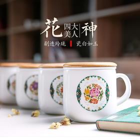 玉柏大过滤四大花神玲珑茶杯大容量办公室杯子创意瓷杯带盖含内胆