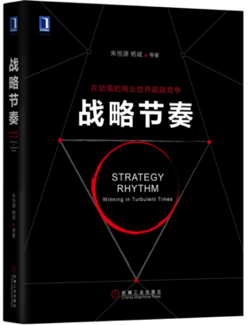 战略节奏(订全年杂志,免费赠新书)