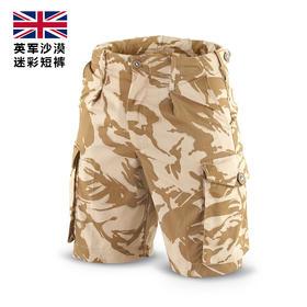 【军版物资】英军公发沙漠作战短裤