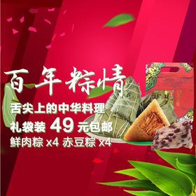 【礼盒粽】秘制手工粽49元礼盒装  含:鲜肉粽4枚、赤豆粽4枚、礼盒一只