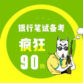 2019银行秋招笔试备考—疯狂90晚