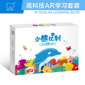 小熊比利包邮AR识字卡学习卡涂色画儿童益智玩具早教学习 海洋主题套装