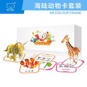 Billi Bear AR早教4D认知卡 益智玩具 3-6岁幼儿识字认识早教卡海陆动物卡套装