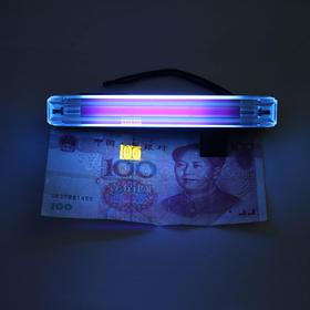 便携式紫光灯、验钞灯、荧光灯