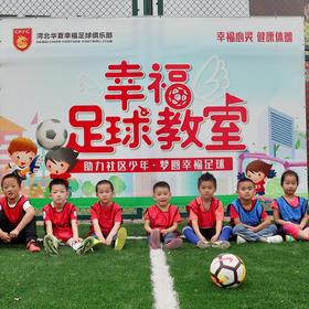 """""""幸福足球教室""""社区少年助梦计划(8.19 报名)"""