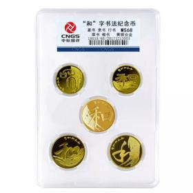 和字书法纪念币(1-5组)封装评级套装·中国人民银行发行 | 基础商品