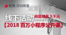 【深圳商盟】运营分享会 | 百万小程序公开课