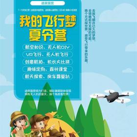 2018我的飞行梦夏令营(途居扬州、黄山)