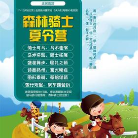 2018森林骑士夏令营(途居扬州)