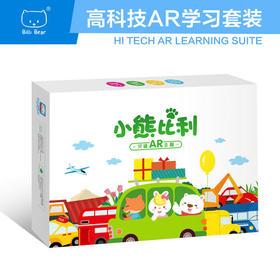 小熊比利 包邮AR识字卡认字卡片涂色画儿童涂色画框 早教玩具 交通主题套装