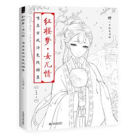 飞乐鸟红楼梦女儿情唯美古风涂色线描集动漫彩铅手绘画册本成人书