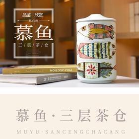 陶溪川新品景德镇原创手绘陶瓷茶叶罐储物罐慕鱼三层茶仓茶道配件