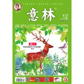 意林 2018年第12期(六月下)打造中国人真实贴心的心灵读本 赠送专业主播朗诵音频 本期意中明星 古力娜扎
