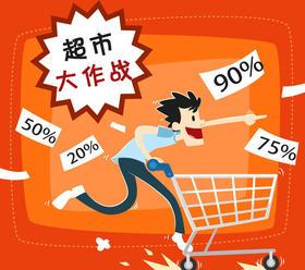 【5月19日】小小社会实践家之超市大作战