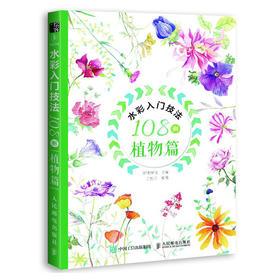 水彩入门技法108例 植物篇 水彩基础 水彩技法 水彩植物 零基础的初学者入门参考书