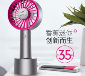 【小家电】香薰usb手持充电小电风扇迷你便携式学生宿舍