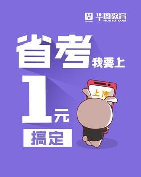 【513我要上】公考面试福袋-福建华图
