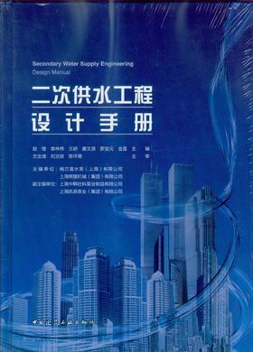 (预售)二次供水工程设计手册